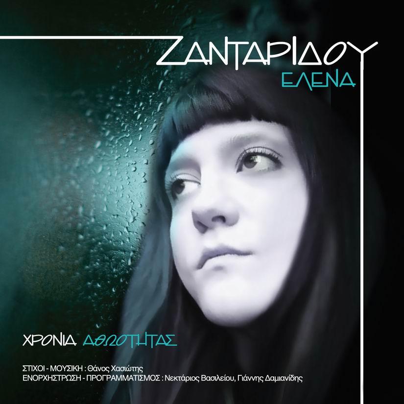 Elena_Zantaridou_ COVER